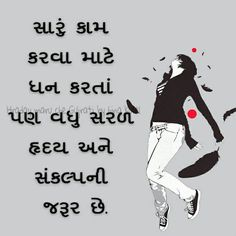 Gujarati Quotes & gujarati shayari