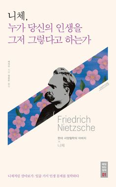 알라딘: 니체, 누가 당신의 인생을 그저 그렇다고 하는가 Book Cover Design, Book Design, Layout Design, Design Art, Print Design, Typography Layout, Graphic Design Typography, Poster Photography, Book Posters