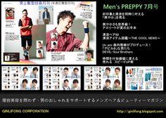 2015-07 Men's PREPPY