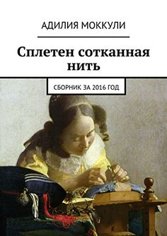 Сплетен сотканная нить: Сборник за 2016 год (Russian Edit... https://www.amazon.com/dp/B01MTAE9YG/ref=cm_sw_r_pi_dp_x_NKkGyb5V2J6VD