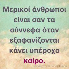 New Quotes, Wisdom Quotes, Motivational Quotes, Sarcastic Quotes, Funny Quotes, Live Laugh Love, Greek Quotes, True Words, Puns