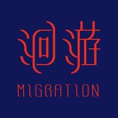2014 樹德科技大學 視覺傳達設計系畢業設計展「 洄游 Migration 」