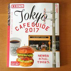 東京カフェガイド2017