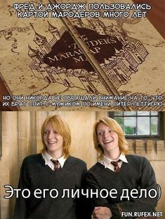 Fred and George have used the Marauder's map for so long, but didn't notice the fact that their bro slept with a man who called Peter Pettigrew. - It's his personal matter! Harry Potter Printables, Harry Potter Shirts, Harry Potter Decor, Harry Potter Jokes, Harry Potter Anime, Harry Potter Fan Art, Harry Potter Characters, Harry Potter Fandom, Hogwarts