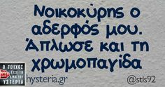 Funny Images, Funny Photos, Sisters Of Mercy, Funny Greek, Funny Picture Quotes, Greek Quotes, Sarcastic Quotes, True Words, Funny Moments
