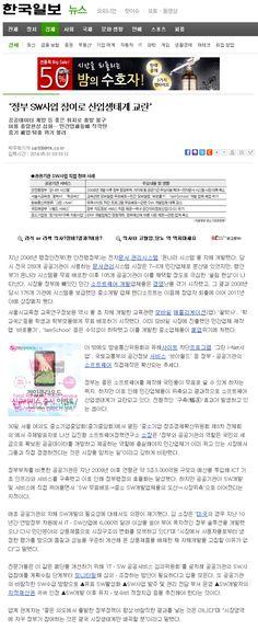 20140501 한국일보