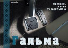 Наймилозвучніші слова української мови в яскравих картинках | ВСВІТІ — все, що тебе вражає!