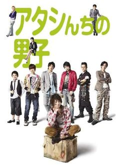 Atashinchi no Danshi! This was a cute drama... but it only had eleven episodes :'(