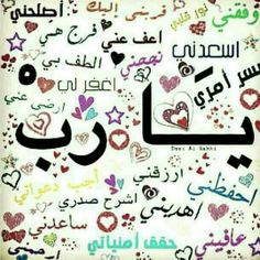 يااااااااارب #H_G Arabic English Quotes, Arabic Quotes, Little Prayer, Daily Mantra, Duaa Islam, Prayer Times, Arabic Calligraphy Art, Picture Albums, Pin On