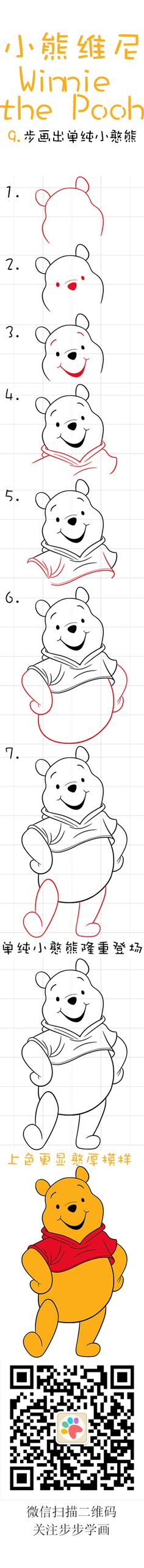 Disney Art Diy Drawing Winnie The Pooh 24 Ideas For 2019 Drawing Lessons, Drawing Techniques, Art Lessons, Doodle Drawings, Easy Drawings, Doodle Art, Disney Kunst, Disney Art, Disney Drawings