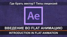 Урок 2.  Где искать вектор, типы лицензий. Введение во flat анимацию.
