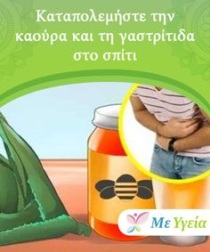 Καταπολεμήστε την καούρα και τη γαστρίτιδα στο σπίτι Το στομάχι σας παίζει σημαντικό ρόλο στις πεπτικές διεργασίες, αφού επεξεργάζεται όλα όσα καταναλώνετε έτσι ώστε αργότερα τα έντερα να μπορέσουν να #απορροφήσουν τα θρεπτικά συστατικά και να #αποβάλουν τις άχρηστες ουσίες. Επειδή είναι ένα από τα όργανα που δουλεύουν πιο πολύ για τη #διατήρηση της συνολικής υγείας του σώματός σας, συχνά εκτίθεται σε διάφορες. #ΦυσικέςΘεραπείες Pain Relief, Tin, Fruit, The Fruit