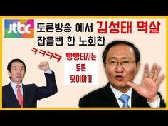 JTBC 신년토론회 직후 노회찬의 빵!빵! 터지는 후일담