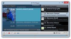 Скриншоты IP-TV Player
