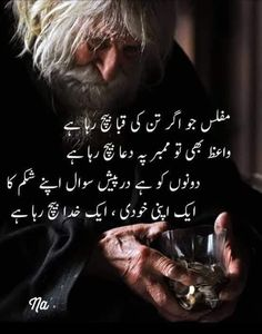 Na Iqbal Poetry, Sufi Poetry, My Poetry, Urdu Quotes, Poetry Quotes, Islamic Quotes, Quotations, Urdu Thoughts, Deep Thoughts