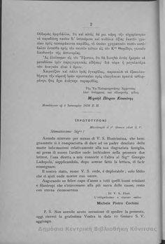Εθνικό Κεντρο Τεκμηρίωσης   National Document... Book Reader, Personalized Items, Books, Libros, Book, Book Illustrations, Libri