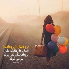 Scarf Hairstyles Short, Persian Poetry, Cute Disney Drawings, Persian Quotes, Pin Up Photography, Text On Photo, Pretty Words, Best Quotes, Texts