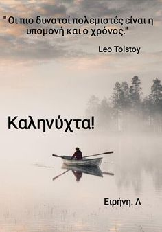 Wise Man Quotes, Men Quotes, Words Quotes, Leo Tolstoy, Special Words, Good Night Quotes, Psychology, Wisdom, Greek