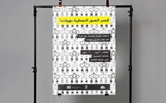 Connecting Identities | Dutch Embassy in Cairo by Yara Soliman, via Behance