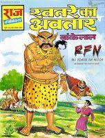 Bankelal Comics Image Read Comics Free, Comics Pdf, Download Comics, Hindi Books, Diamond Comics, Indian Comics, Dennis The Menace, Novels, Funny