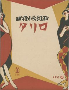 Japanese Song Sheet by Takehisa Yumeji (1884-1934), 1925, Spain serenade, Lithograph. 30.4 × 22.8cm