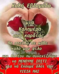 Love You Gif, Kale, Good Morning, Anna, Pictures, Collard Greens, Buen Dia, Bonjour, Cauliflowers