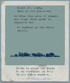 Μονο εξ' επαφης - Γιωργος Σαμπανης // mine // edit photo // greek songs