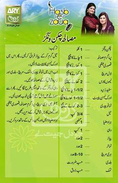 Cooking Recipes In Urdu, Chef Recipes, Quick Recipes, Quick Easy Meals, My Recipes, Chicken Recipes, Recipies, Gosht Recipe, Masala Tv Recipe