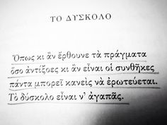 Το δυσκολο ειναι να αγαπας. Silly Quotes, Poem Quotes, Words Quotes, Poems, Life Quotes, Sayings, Big Words, Great Words, Tumblr Quotes