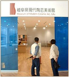 Museum of Modern Ceramic Art, Gifu (Japan). A trip here would be amazing.