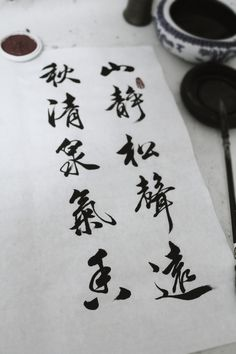 """Calligraphy -------- """"all streams flow to the sea because it is lower than they are. humility gives it its power. if you want to govern the people, you must place yourself below them. if you want to lead the people, you must learn how to follow them."""" ― Lao Tzu, Tao Te Ching"""