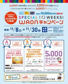Dm Poster, Poster Fonts, Web Design, Print Design, Heading Design, Leaflet Layout, Japan Graphic Design, Flyer And Poster Design, Pop Ads