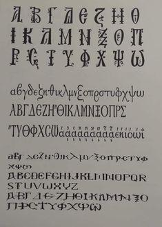 Byzantine Icons, Byzantine Art, John Chrysostom, Typography, Lettering, Calendar Design, Orthodox Icons, Letter Art, Fonts