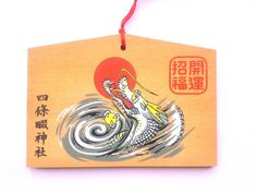 Japanese Wood Plaque  EMA  Dragon  Shijonawate by VintageFromJapan