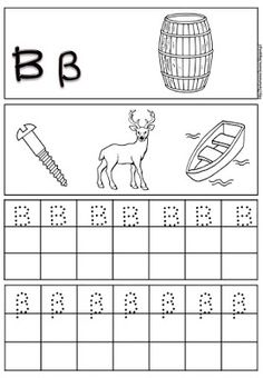 Alphabet Tracing, Greek Alphabet, Alphabet Worksheets, Greek Language, Speech And Language, Writing Activities, Preschool Activities, Learn Greek, Learning Numbers
