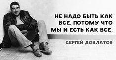 20 высказываний Сергея Довлатова. Фразы, которые помогут справиться с жизненными трудностями.
