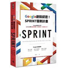 Google創投認證!SPRINT衝刺計畫:Google最實用工作法,5天5步驟迅速解決難題、測試新點子、完成更多工作! Sprint: How to Solve Big Problems and Test New Ideas in Just 5 Days