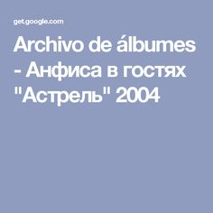 """Archivo de álbumes - Анфиса в гостях """"Астрель"""" 2004"""