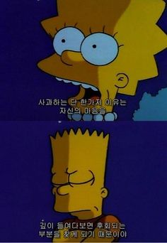 Wise Quotes, Movie Quotes, Inspirational Quotes, Simpsons Art, Learn Korean, Korean Language, Cute Comics, Retro Aesthetic, You Gave Up