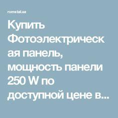 Купить Фотоэлектрическая панель, мощность панели 250 W по доступной цене в Киеве, Украине