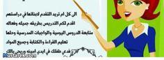 معلمة مصرية , تأسيس ومتابعة صعوبات وضعف التعلم خبرة كبيرة في التأسيس , نعدكم بالتميز لأبنائكم ( مخرج 5 / شمال الرياض ) ,