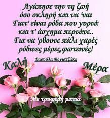 Funny Greek Quotes, Good Morning, Buen Dia, Bonjour, Good Morning Wishes