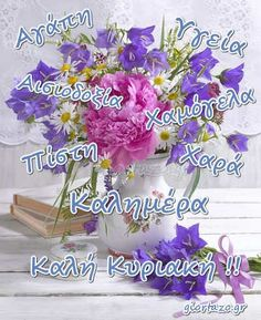 Good Morning, Glass Vase, Spirituality, Christmas, Buen Dia, Xmas, Bonjour, Spiritual, Navidad