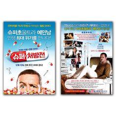 Supercondriaque Movie Poster Dany Boon, Kad Merad, Alice Pol, Judith El Zein #MoviePoster