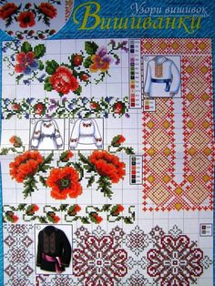 Thrilling Designing Your Own Cross Stitch Embroidery Patterns Ideas. Exhilarating Designing Your Own Cross Stitch Embroidery Patterns Ideas. Hardanger Embroidery, Folk Embroidery, Learn Embroidery, Vintage Embroidery, Cross Stitch Embroidery, Embroidery Patterns, Embroidery Dress, Bordado Popular, Bookmark Craft