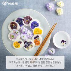 [BY 쉐어하우스] 꽃지지미, 꽃부꾸미로도 불리는 화전은 오래전부터 봄기운이 왕성한 3월 나들이 음식으...