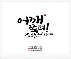 [좋은 글귀] 캘리그라피와 어우러진 명언들로 힘을 받으세요 >_< 돼지가 아침 포스팅으로 이웃님들께... Doodle Lettering, Hand Lettering, Typography, Calligraphy Fonts, Caligraphy, Wise Quotes, Famous Quotes, Pretty Letters, Korean Quotes