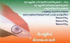 republic day malayalam pics