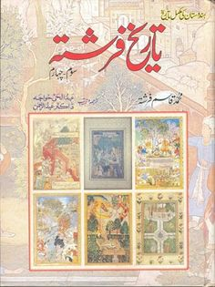 The book Tareekh e Farishta Urdu is an excellent book about the history of India. The author told about the society and the people of subcontinent in detail Free Books To Read, Free Pdf Books, Books To Read Online, Free Ebooks, Best History Books, Girl Number For Friendship, Allah Quotes, Urdu Quotes, Allama Iqbal