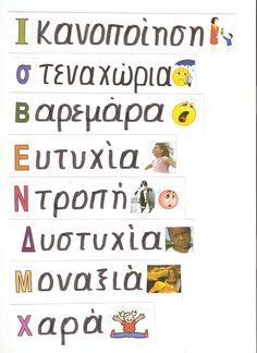 Ιδέες για το νηπιαγωγείο(εποπτικό υλικό,δραστηριότητες,κατασκευές). Preschool Kindergarten, Education, Feelings, Words, Children, Blog, Facebook, Crafts, Young Children